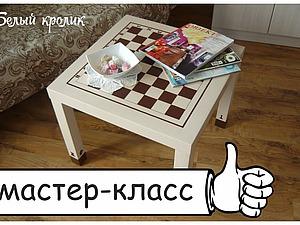 Делаем из старого стола IKEA эксклюзивный шахматный столик. Ярмарка Мастеров - ручная работа, handmade.