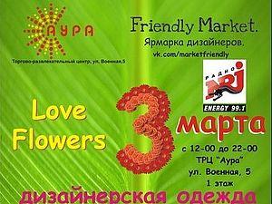 Love Flowers Friendly market.Ярмарка дизайнеров.   Ярмарка Мастеров - ручная работа, handmade