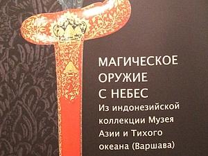 Магическое оружие с небес | Ярмарка Мастеров - ручная работа, handmade
