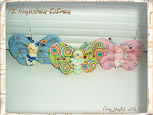 МК Мотылёчки-бабочки | Ярмарка Мастеров - ручная работа, handmade