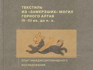 Расширение ассортимента - книга о Алтайском текстиле. | Ярмарка Мастеров - ручная работа, handmade