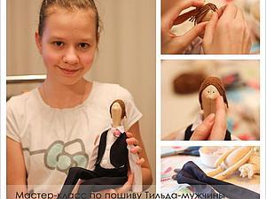 Фото-отчет с мастер-класса по пошиву Тильда мужчины | Ярмарка Мастеров - ручная работа, handmade