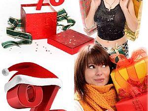 Опять подарки от Деда Мороза! Скидка до 25 % ( Акция закончилась ) | Ярмарка Мастеров - ручная работа, handmade