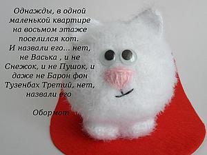 Знакомьтесь кот Обормот! | Ярмарка Мастеров - ручная работа, handmade