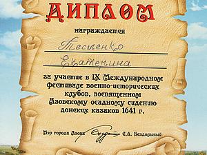 Как мы съездили на Азовское сидение. Часть 1. | Ярмарка Мастеров - ручная работа, handmade