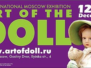 Завтра! Выставка в Москве! Искусство Куклы! И Мой Проект