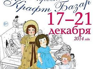 Время кукол-14, КРАФТ- БАЗАР – выставка рукоделия и творчества | Ярмарка Мастеров - ручная работа, handmade