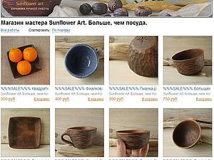Скидки на посуду с 8 по 17 августа! | Ярмарка Мастеров - ручная работа, handmade