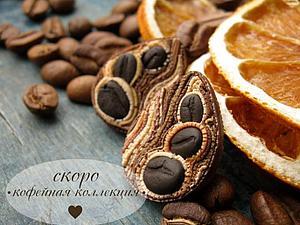 Кофейные украшения - скоро в магазине! | Ярмарка Мастеров - ручная работа, handmade