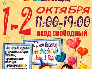 Выставка в Киеве | Ярмарка Мастеров - ручная работа, handmade