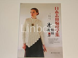Поступление каталогов моделей дизайнера Шиды Хитоми | Ярмарка Мастеров - ручная работа, handmade