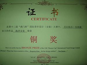 Покорение Китая. 2011г. | Ярмарка Мастеров - ручная работа, handmade