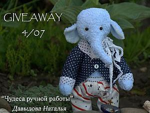 Милый слоник от Натальи Давыдовой - до 4 июля