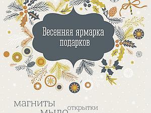 Весенняя ярмарка подарков | Ярмарка Мастеров - ручная работа, handmade