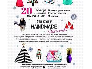 Благотворительная ярмарка 20 декабря (Фабрика заря)   Ярмарка Мастеров - ручная работа, handmade