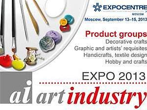 Артиндустрия-экспо-2013 | Ярмарка Мастеров - ручная работа, handmade