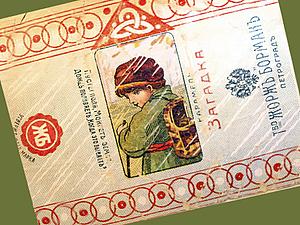 Большое собрание дореволюционных фантиков от конфет (ч. 3). Ярмарка Мастеров - ручная работа, handmade.
