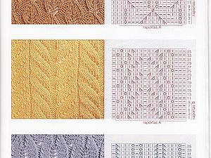115 узоров спицами! Часть I | Ярмарка Мастеров - ручная работа, handmade