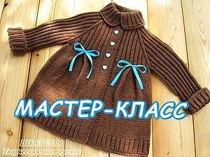 НОВИНКА!!! Мастер-класс по вязанию пальто для девочки... | Ярмарка Мастеров - ручная работа, handmade