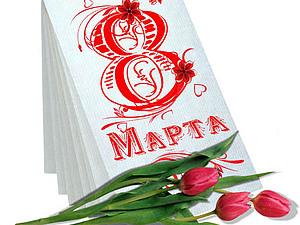 Скоро 8 Марта!!!:) | Ярмарка Мастеров - ручная работа, handmade