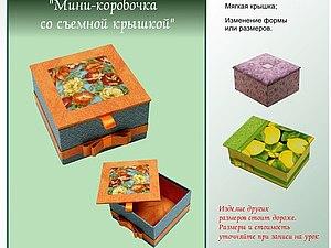 Картонаж.Коробочки. | Ярмарка Мастеров - ручная работа, handmade