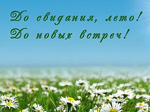 До свидания, лето! Здравствуй осень... | Ярмарка Мастеров - ручная работа, handmade