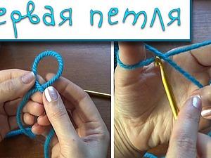 Видео мастер-класс: как сделать первую петлю крючком. Ярмарка Мастеров - ручная работа, handmade.