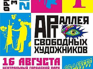 Арт Аллея   Ярмарка Мастеров - ручная работа, handmade