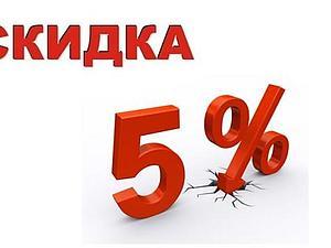 Скидка 5% до 1 июня 2014 года   Ярмарка Мастеров - ручная работа, handmade