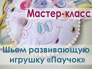 """Шьем развивающую игрушку """"Паучок"""" из фетра. Ярмарка Мастеров - ручная работа, handmade."""