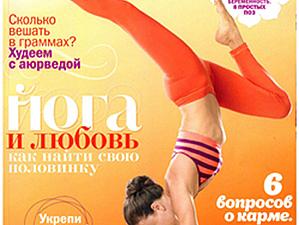 Моя статья в yoga journal | Ярмарка Мастеров - ручная работа, handmade