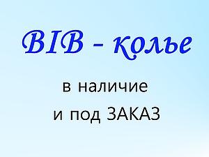 Новая услуга - изготовление BIB-колье, украшений   Ярмарка Мастеров - ручная работа, handmade