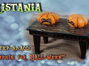 Создаем тыковку на Хэллоуин. Ярмарка Мастеров - ручная работа, handmade.