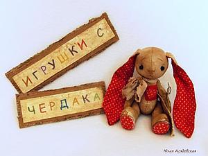 Игрушки с чердака | Ярмарка Мастеров - ручная работа, handmade