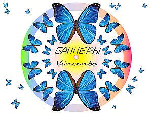Лови баннер-бабочку! | Ярмарка Мастеров - ручная работа, handmade