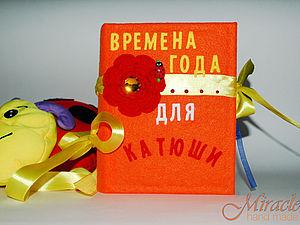 Обложка для книги из фетра. Ярмарка Мастеров - ручная работа, handmade.