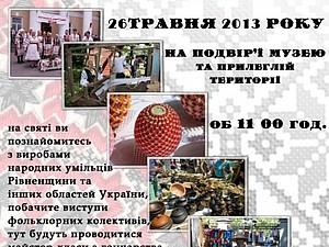 Выставка -  г. Ровно, Украина | Ярмарка Мастеров - ручная работа, handmade