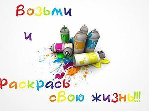 Раскрашивайте жизнь разными красками! | Ярмарка Мастеров - ручная работа, handmade