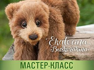 Мастер-класс Екатерины Бушмакиной | Ярмарка Мастеров - ручная работа, handmade