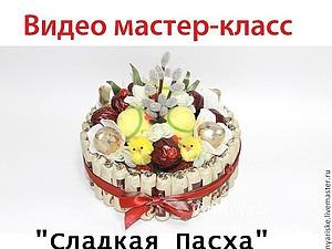 Видео мастер-класс: «Сладкая пасха» из конфет. Ярмарка Мастеров - ручная работа, handmade.