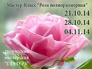 Мастер-класс по розе в Москве! | Ярмарка Мастеров - ручная работа, handmade