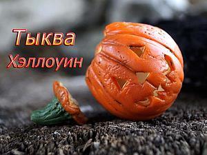 Готовимся к Хэллоуину: «Тыква — голова Джека» из полимерной глины. Ярмарка Мастеров - ручная работа, handmade.