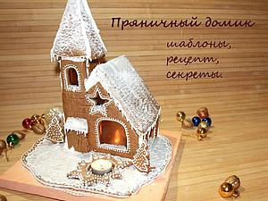 Строим пряничный домик: шаблон, рецепт, секреты создания. Ярмарка Мастеров - ручная работа, handmade.