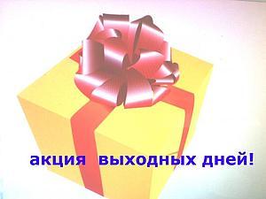 АКЦИЯ выходного дня! | Ярмарка Мастеров - ручная работа, handmade