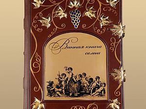 Редкая книга в подарочном переплете | Ярмарка Мастеров - ручная работа, handmade