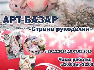 Арт_базар