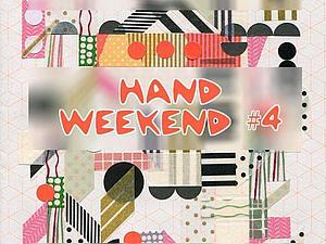 Дизайн-маркет Hand Weekend | Ярмарка Мастеров - ручная работа, handmade