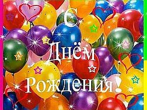 Открыт праздничный аукцион для Ромочки Аширматова. | Ярмарка Мастеров - ручная работа, handmade