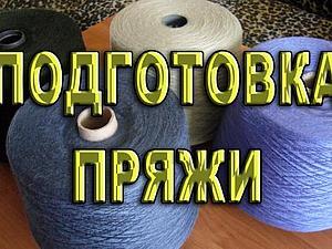 Как подготовить пряжу для машинного вязания. Ярмарка Мастеров - ручная работа, handmade.