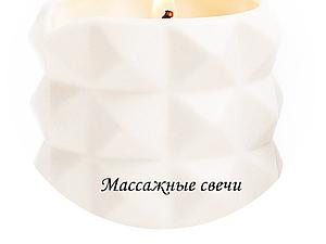 Массажные свечи: что это, и какое отношение они имеют лично к вам.. Ярмарка Мастеров - ручная работа, handmade.